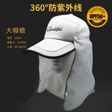 2017 Gamakatsu NEW Fishing Brim of a cap Lengthened hat sun outdoors Anti-UV Sunscreen outdoors Breathable summer Free shipping