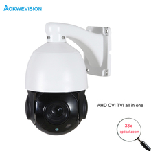 2MP AHD CVI TVI CCTV security PTZ Camera outdoor & indoor Pan Tilt Zoom PTZ 33X optical Zoom 1080P AHD ptz camera support RS485