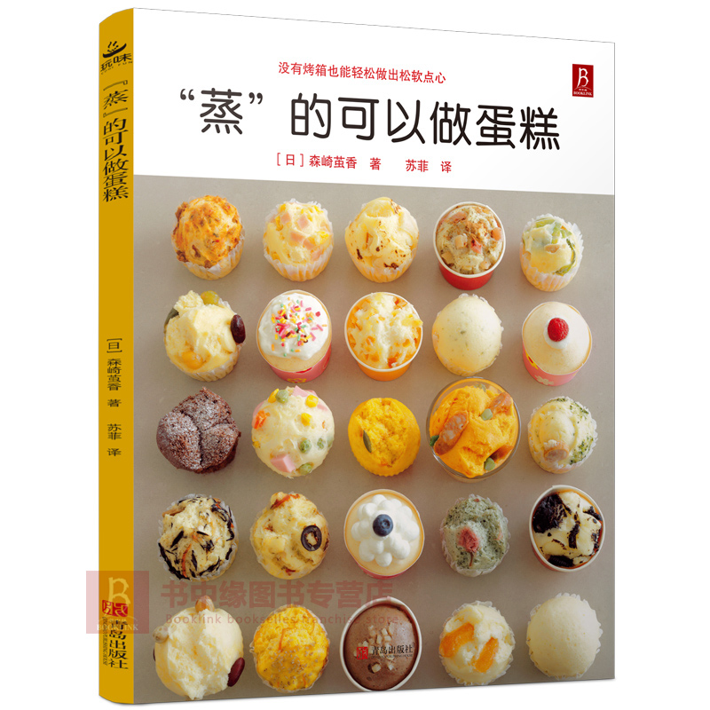 Baking Book:58 Style Steamed Cakes Book Novice Entry Gourmet Book Cooking Tutorial