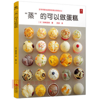 Baking Book 58 Style Steamed Cakes Book Novice Entry Gourmet Book Cooking Tutorial