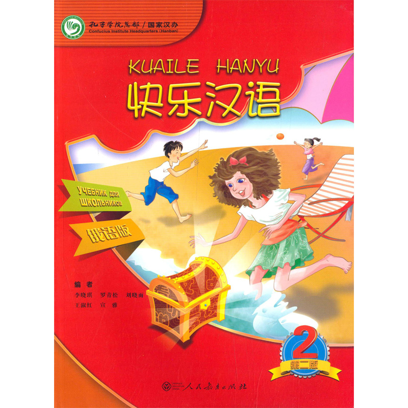 Happy Chinese (KuaiLe HanYu) Student's Book2 Russian Version For 11-16 Years Old Students Of Primary And Junior Middle School