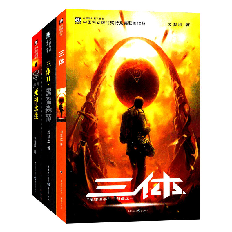 New Chinese classic science fiction book Great science fiction literature book for adult -Three body Liu Cixin,set of 3 books