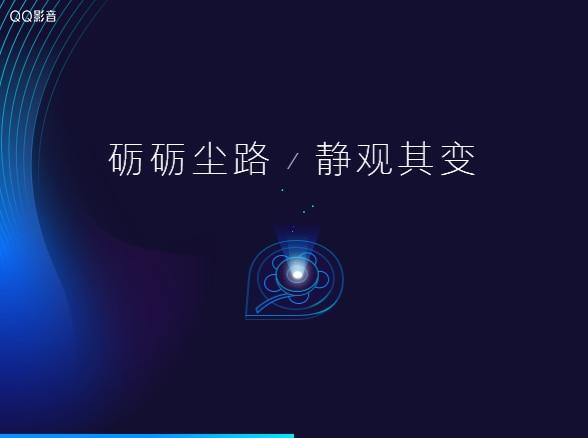 QQ影音居然更新了