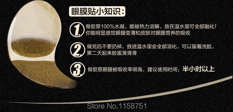 Black Pearl Gold Aquagel Collagen Eye Mask Sleep Mask Eye Patches Dark Circles Mask Facial To Face Skin Care Anti Wrinkle 60pcs 27