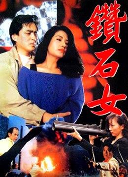 《地下风云》1989年台湾电影在线观看