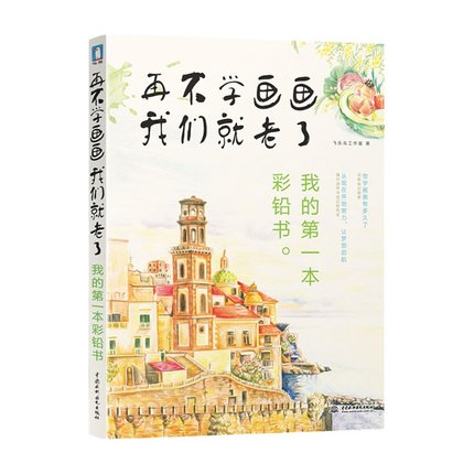 learn pen pencil painting before old : my first watercolor pen book Chinese color pen pencil drawing book my first book about food