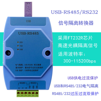 Convertitore Da Rs232 A Usb   USB A RS485/RS232 Converter Ad Alta Velocità Isolamento Fotoaccoppiatore Originale FT232R Circuito Integrato