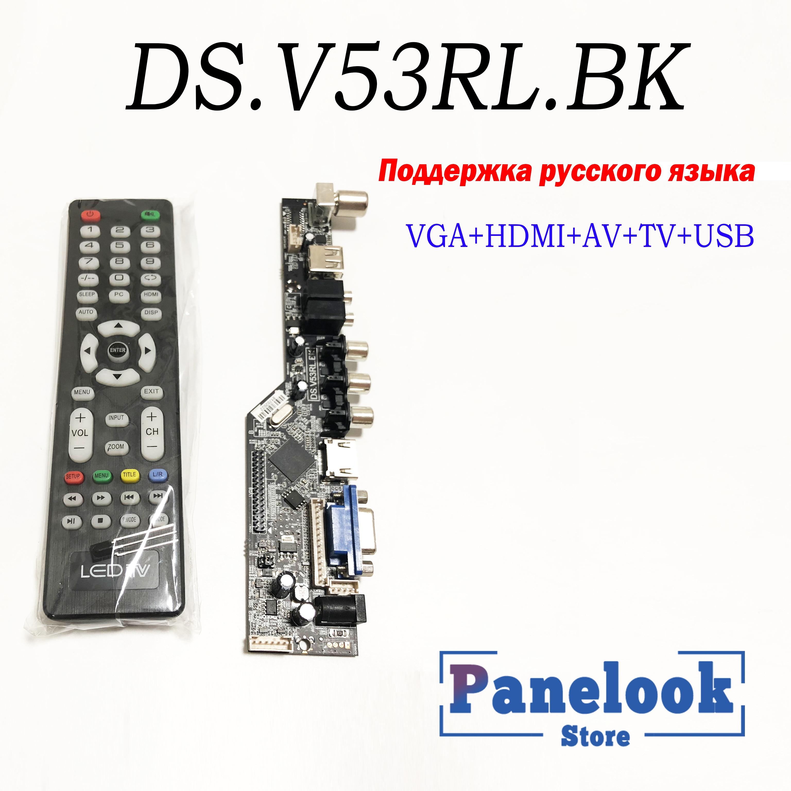 V53 DS.V53RL DS.V53RL.BK Universal LCD TV Controller Driver Board PC/VGA/HDMI/USB Interface