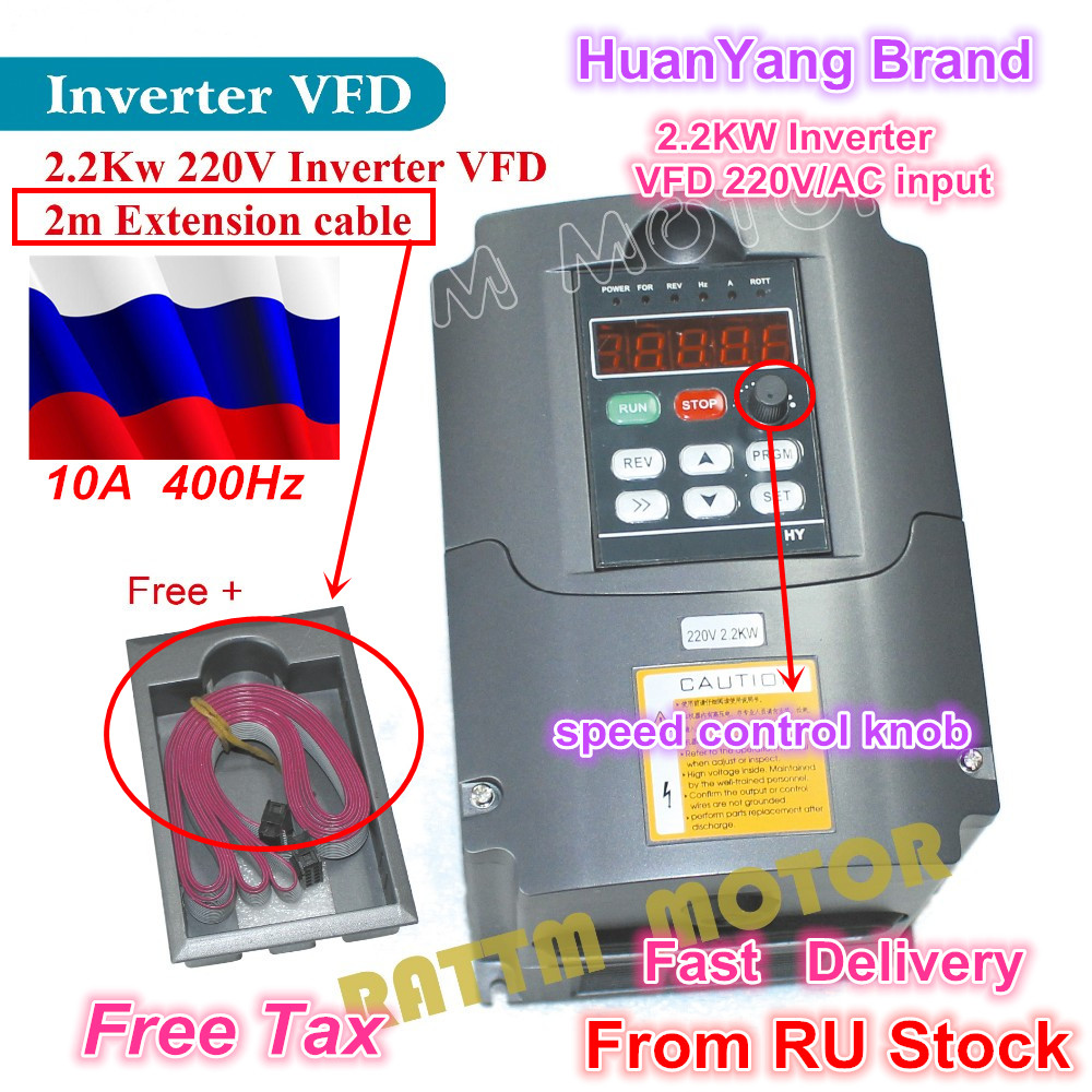 цена на RU free ship 2.2KW Variable Frequency Drive VFD Inverter 3HP 220V 1-3PH for CNC router Spindle motor Speed controller