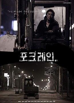 《挖掘机》2017年韩国剧情电影在线观看