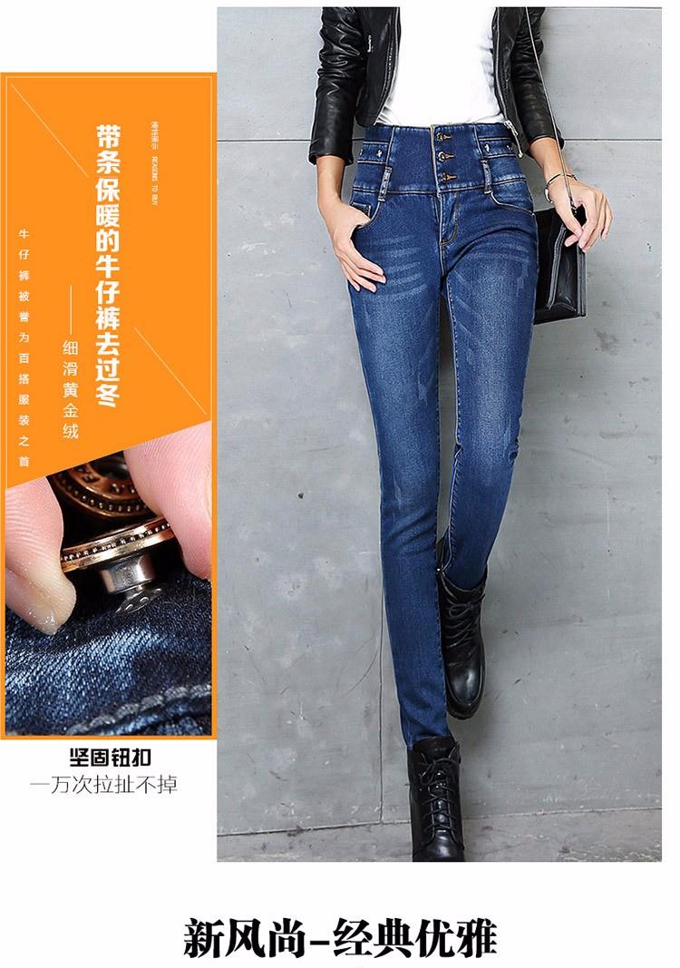 16 winter warm plus velvet thicken high waist women jeans female fleece stretch denim pencil pants women skinny jeans 8