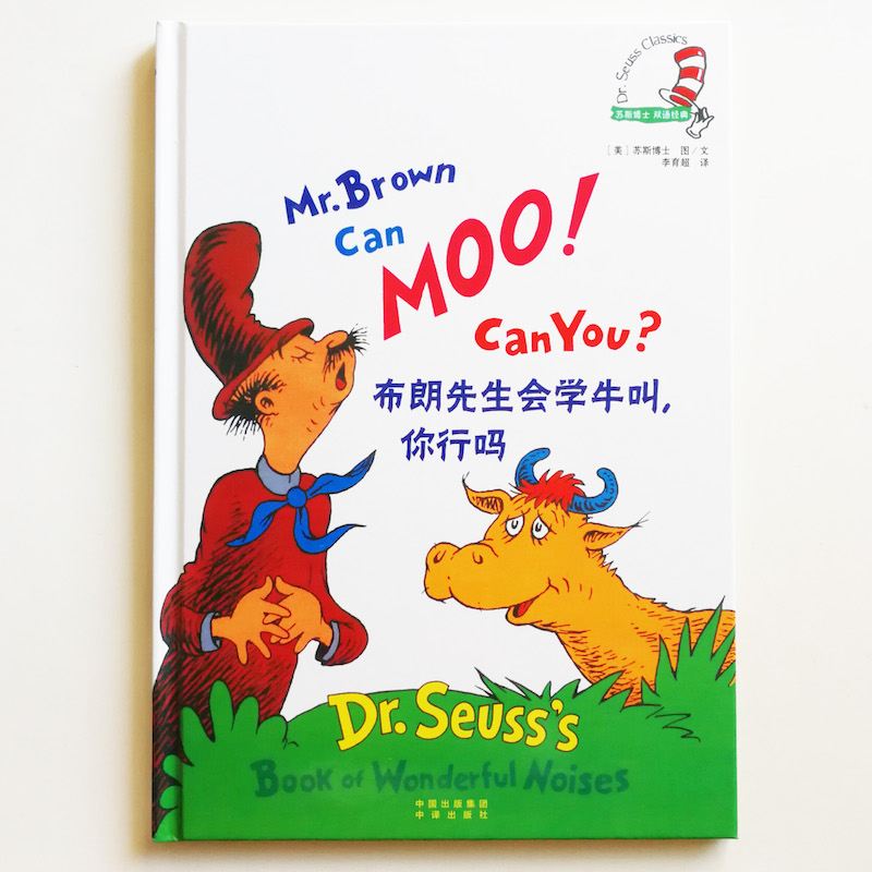 Mr. Brown Can MOO! Can You? Dr.Seuss Classics Kids Bilingual Picture Book( English And Simplified Chinese) Hardcover
