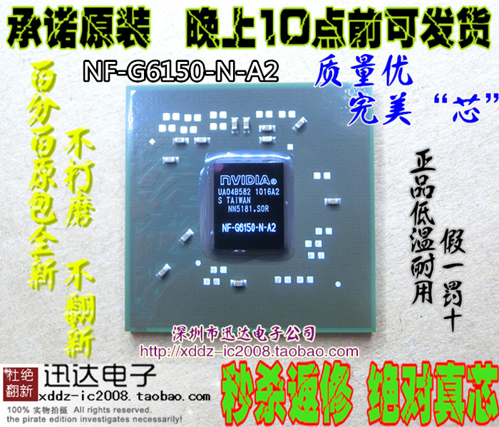 electronics NF-G6150-N-A2 modified 10 January Integrated circuit