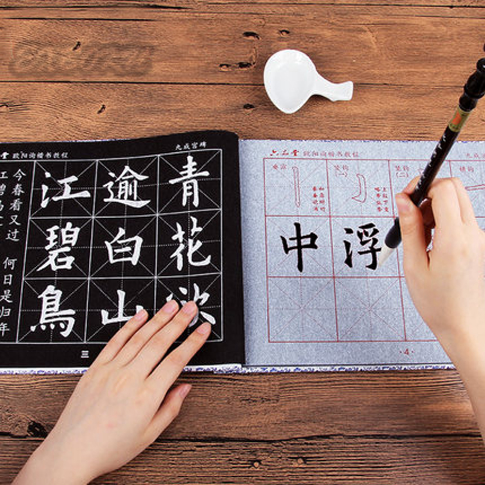 Chinese Brush Calligraphy Copybook Water Repeat Writing Cloth Thick Rice Paper Ouyangxiu Chinese Basic Order Book For Beginners