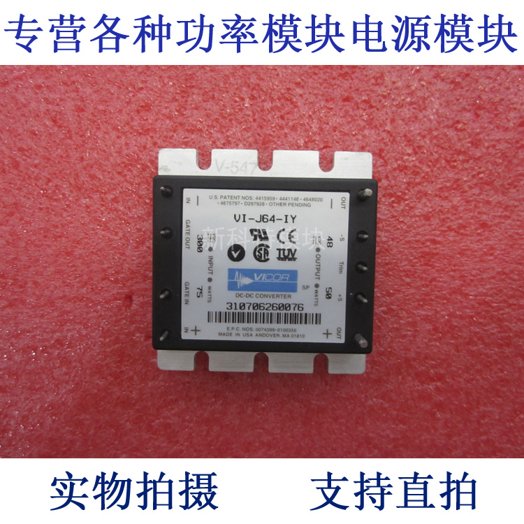 VI-J64-IY 300V-48V-50W DC / DC power supply module
