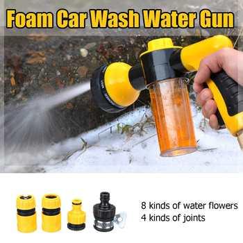 Alta Presión multifunción 8 en 1 Jet Spray g-un dispensador de jabón manguera boquilla de lavado de coches herramienta de limpieza riego de jardín