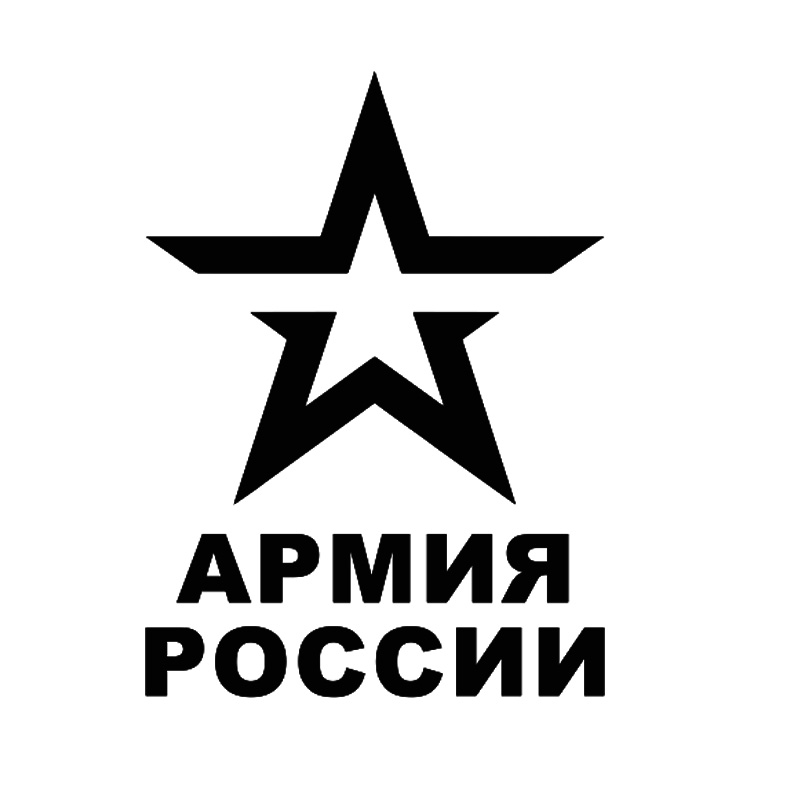 Картинка армия россии со звездой