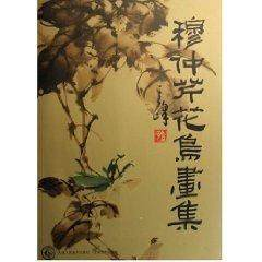 Chinese Art Book Mu Zhongqin Flower And Bird Painting Album