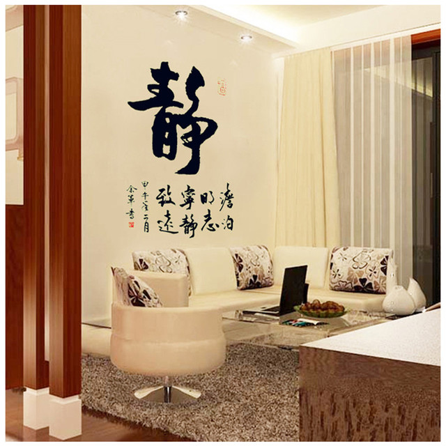 Luminous Fluorescent Chinese Style Calligraphy Quote Wall Stickers Home Decor Chinese Quiet Word Art Decor Living