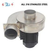 550 Вт 316 центробежный вентилятор из нержавеющей стали с воздуховодом