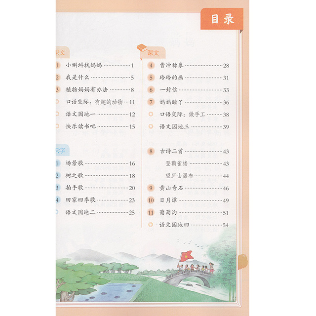 2Books/Set Chinese Primary Students Textbook Chinese Mandarin and Math  Tutorial Book Grade Two Volume 1 2