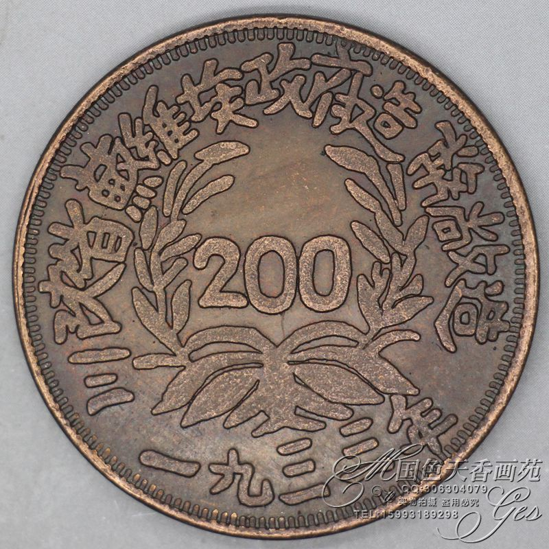 Clearance copper Yuan Yuan coins spend money silver copper copper mill coins ancient coins Soviet 200 text 35MM