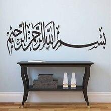 Islamic Muslim Calligraphy Wall Art Removable Vinyl Sticker Decal Home Decor