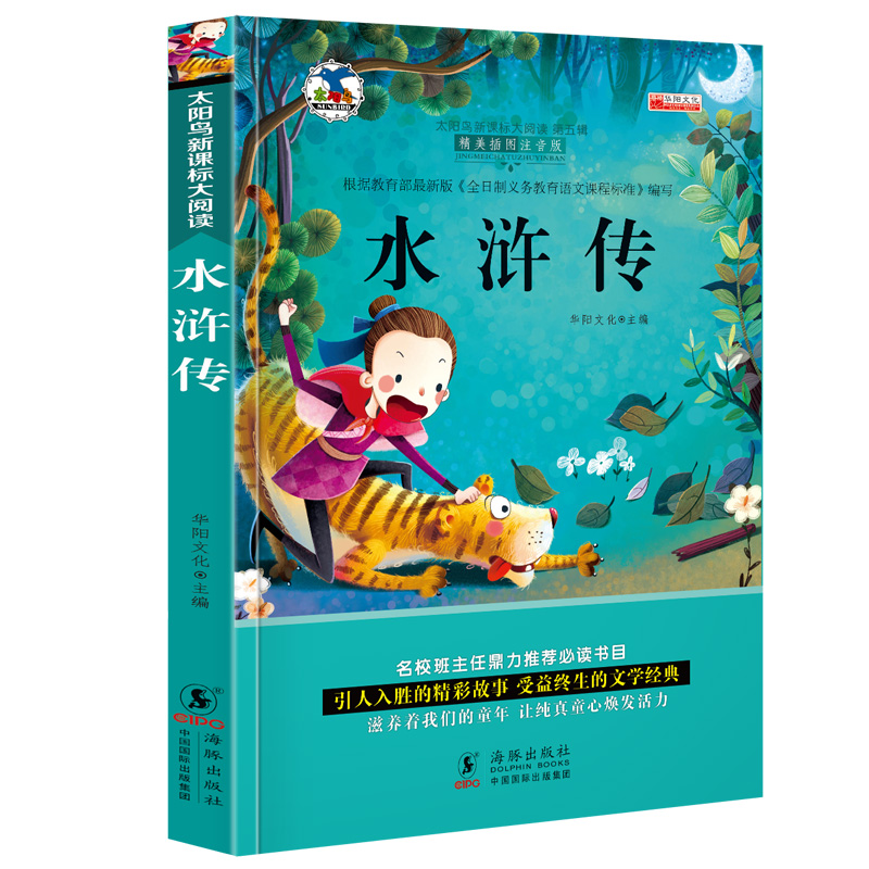 Chinese famous story book The Water Margin / Water Margin Biography with colorful pictures and pin yin