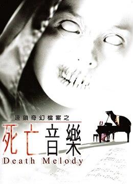 《死亡音乐》2003年香港剧情,恐怖电影在线观看