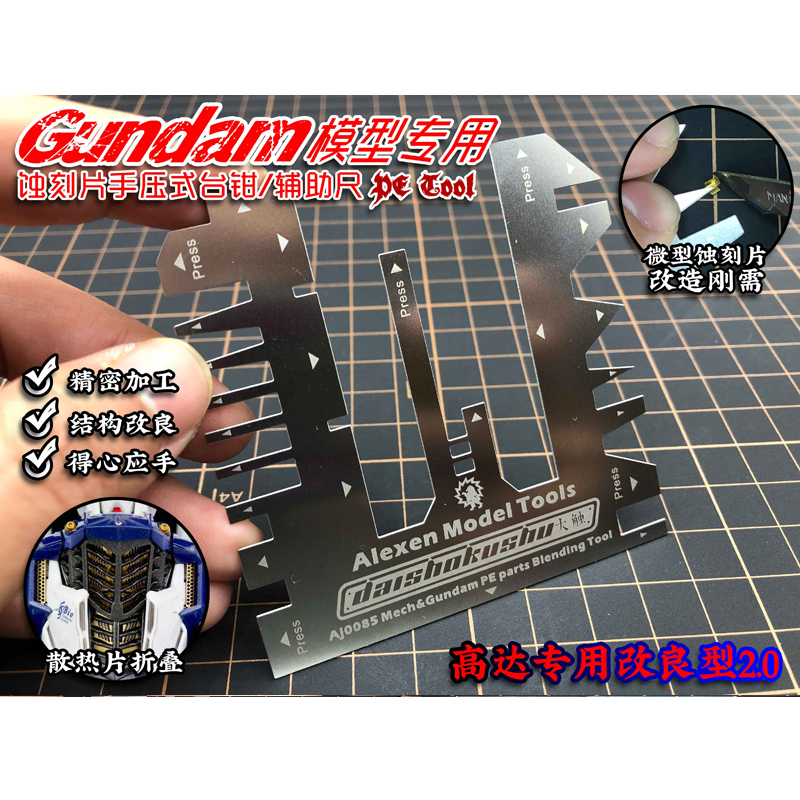Gundam Etch Slide For Fold Buckling Bench Clamp  Mask Cutting Mat Model The Etched Chip Processing Vise