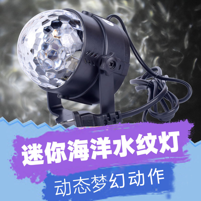 LED Ball Watermark Projector Mini Laser Light Magic Ball Sound Control Stage Lighting Effect Lamp For DJ Disco Party