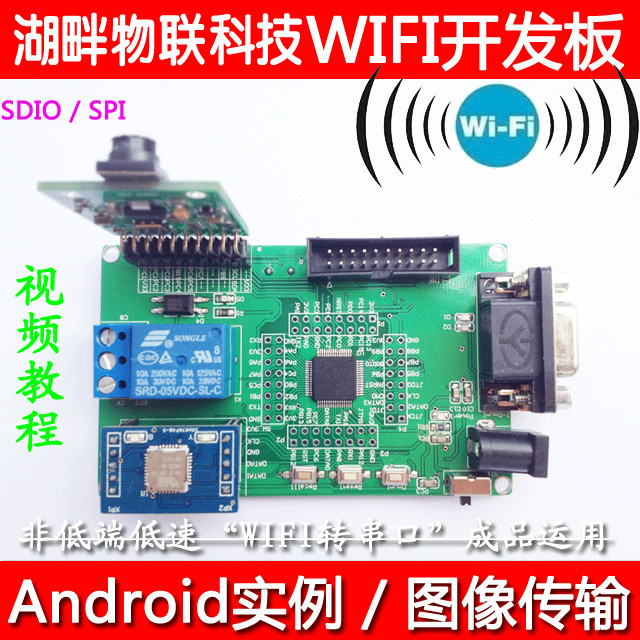 STM32 Development board WIFI module to send camera Marvell8686 chip ADHOC MR09 fast free ship for stm32 bc95 module bc95nb iot development nbiot development board iot development board
