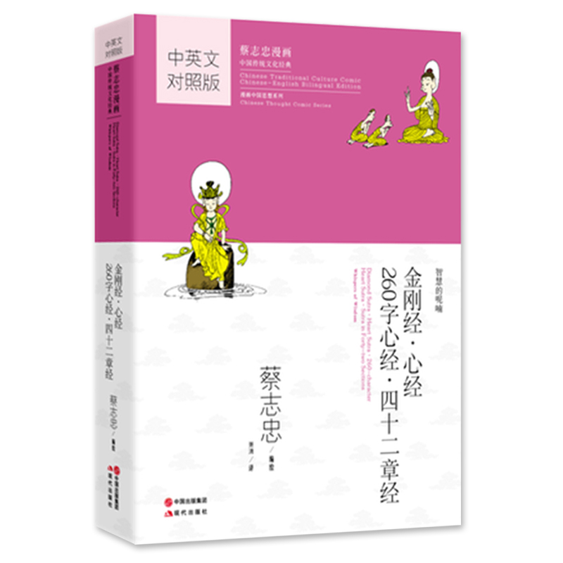 Diamond Sutra, Heart Sutra, Heart Sutra (260 Words), and Sutra of Forty-two Chapters (Tsai Chih Chung Comics ) Chinese & English lectures on the heart sutra master q s lectures on buddhist sutra language chinese