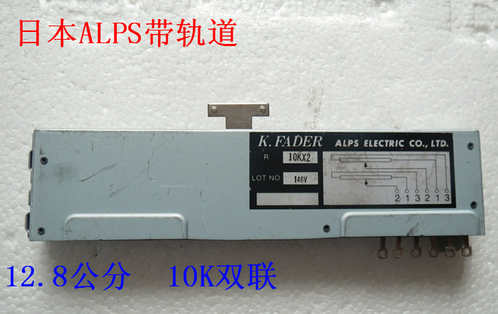 Japan ALPS with track grade 12.8cm 128mm mixer double straight fader potentiometer 10K switch fader potentiometer linear sensor chip feet 10k 23mm