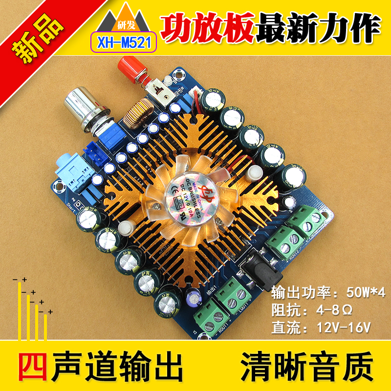 XH-M521 four channel HIFI TDA7850 version of the 50W*4 power amplifier board using high quality