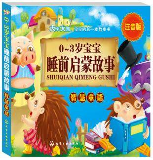 The Bedtime Initiation Story For The Baby Under 3 Years Old-Wisdom Fairy Tale (Chinese Edition)0~3