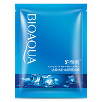 12Pcs BIOAQUA Ice Fountain Whitening Facial Mask Cool Hydrating Moisturizing  Oil Control Brighten Face Mask Skin Care Face Mask & Treatments