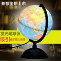 Zhicheng 20CM HD LED lighting standard student globe 2016 genuine teaching household table lamp