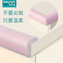 Strip child anti-collision bar baby table side anti-smashing safety strip baby corner protection strip corner soft bag