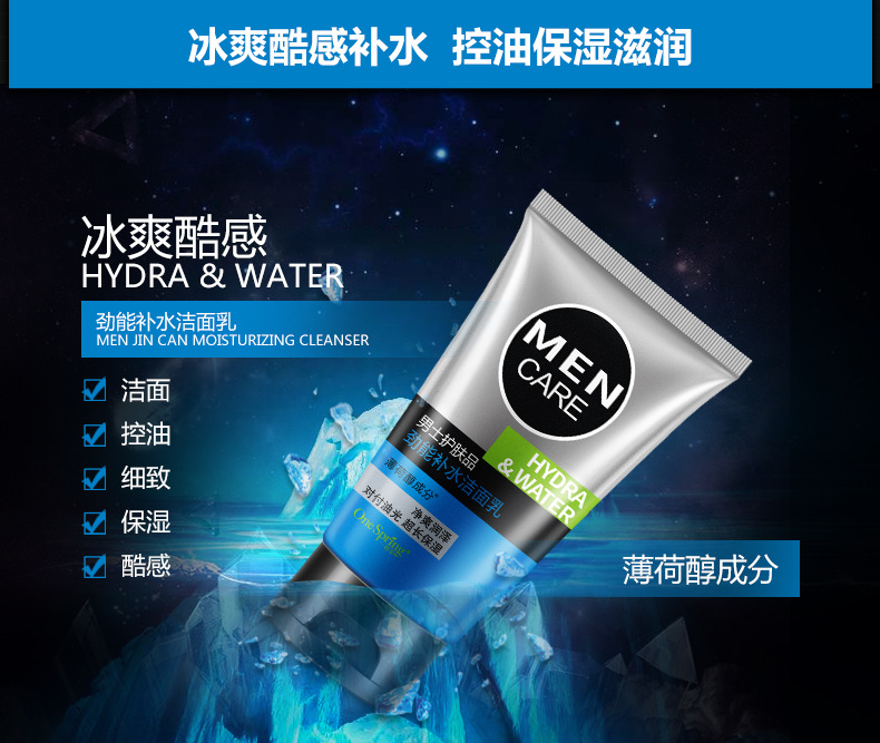 One spring Mens Purifying  Deep Cleansing Search Booster Moisturizing  Milk Skin Care ...