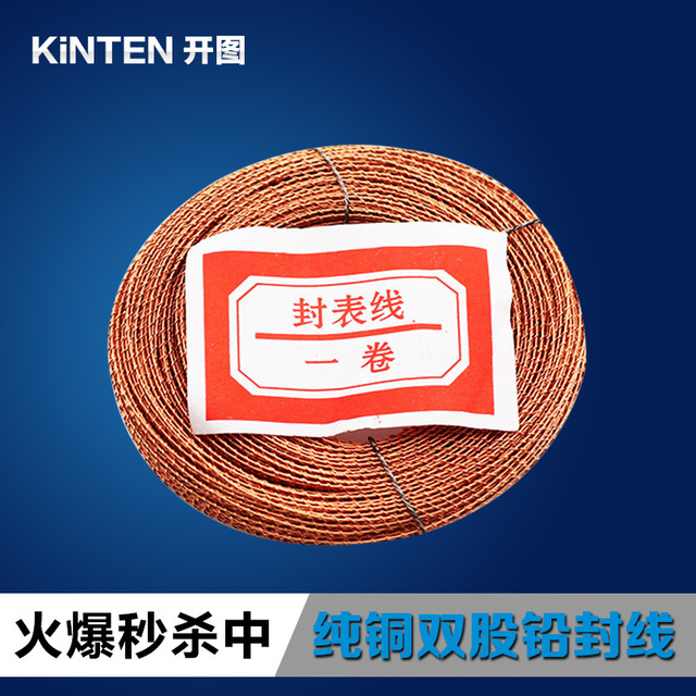 Double stranded copper wire seals Sealing sealing sheet line ...