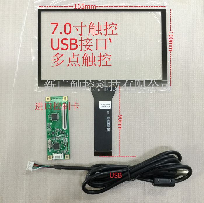 7 inch touch screen capacitor 10 touch USB interface capacitive control card 7.0 inch touch screen 10 1 inch touch screen 100