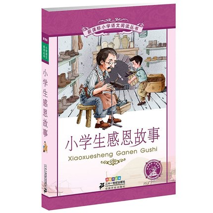 215 Pages Thanksgiving Story / Chinese short stories book with pinyin for kids / Chidren / Chinese Stars Leaner