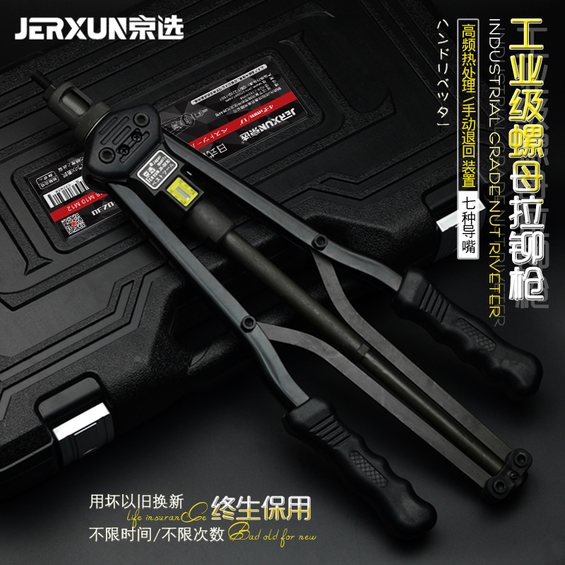 JERXUN Nut Rivet Gun One Hand Two Hands Core-pulling Riveting Gun Stainless Steel Rivet Accessories Rivet Tools