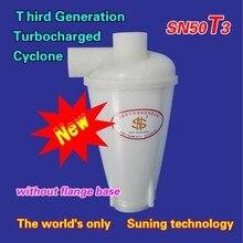 Циклон SN50T3 (Третьего поколения с турбонаддувом циклон —- без фланца базы) 1 шт.