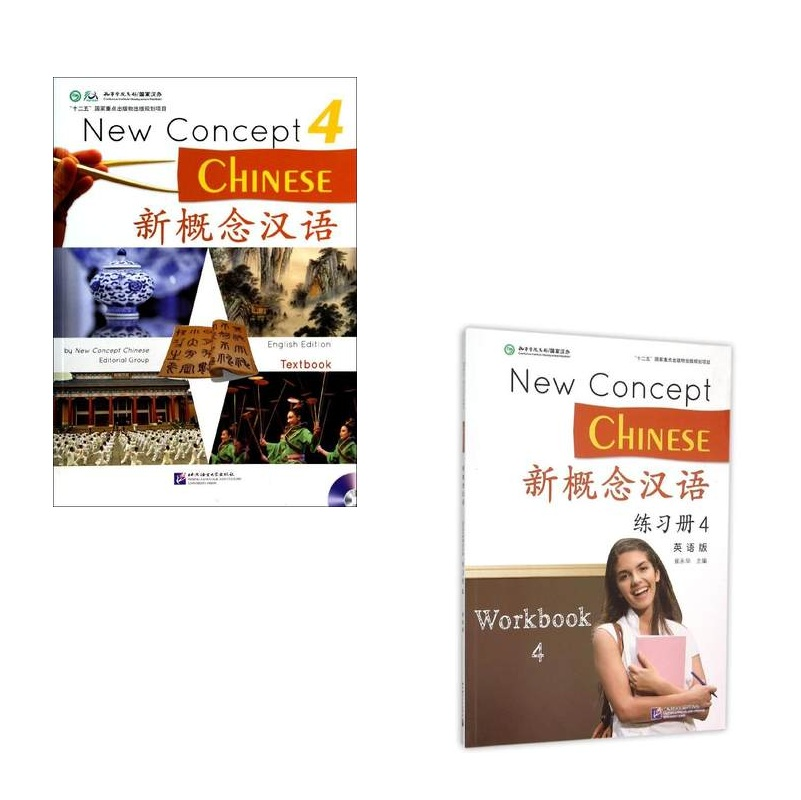 2Pcs/Lot New Concept Chinese 4 (with CD) Chinese English students workbook and Textbook For Foreigners learn Chinese english world level 7 workbook cd