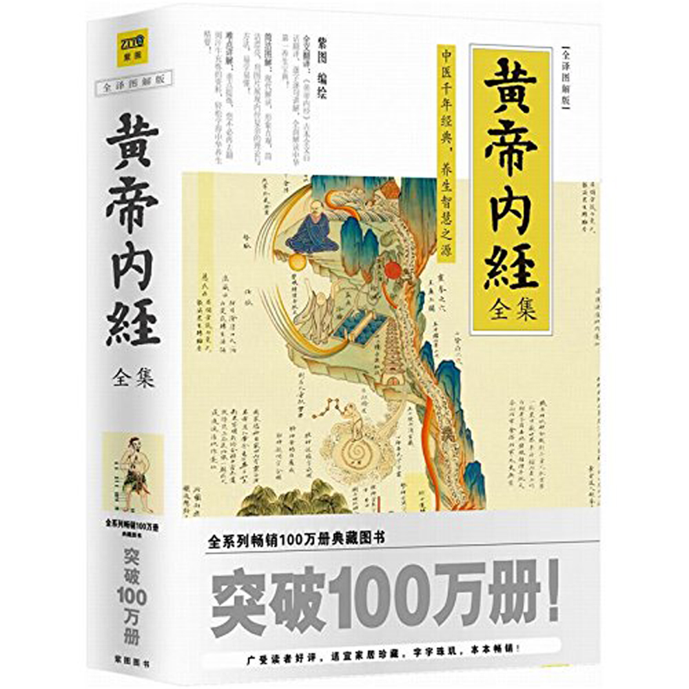 The Inner Canon of Huangdi : Chinese Book with picture The Health Preservation of TCM The Inner Canon of Huangdi libros the eye of the world the wheel of time book 2 chinese edition 400 page