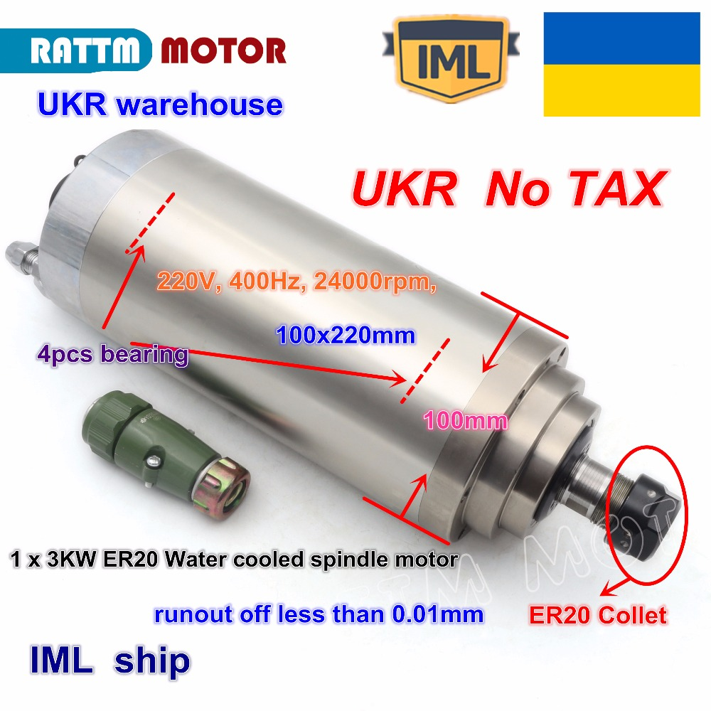 UKR CNC 3KW Water Cooled Cooling Spindle motor ER20 12A 4 Bearings 100x220mm 220V for CNC ROUTER ENGRAVING MILLING