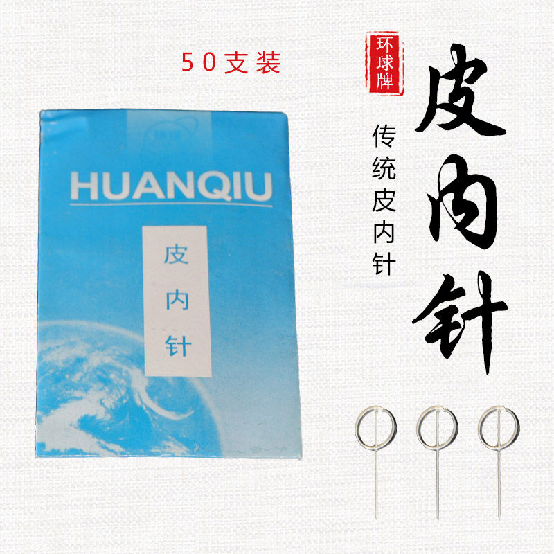 0 22 5 mm disposable sterile intradermal needle Disposable Skin beauty massage acupuncture needle in Massage Relaxation from Beauty Health