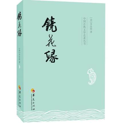 The Marriage of Flowers in the Mirror (Chinese Edition)The Marriage of Flowers in the Mirror (Chinese Edition)